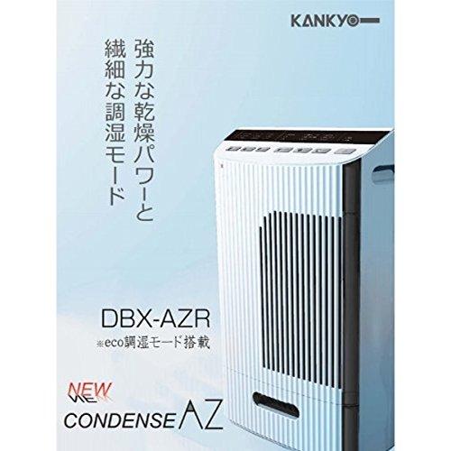 コンデンス除湿機DBX-AZR プラス 調湿モード搭載 家電 季節家電(冷暖房 空調) 除湿器 [並行輸入品]