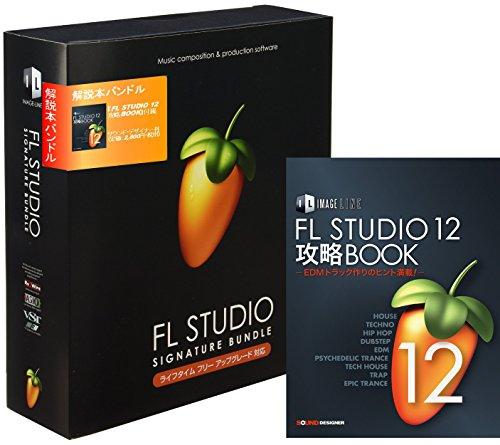 Image-Line FL STUDIO 12 SIGNATURE BUNDLE - 解説本バンドル【国内正規品】