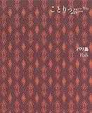 ことりっぷ 海外版 バリ島 (観光 旅行 ガイドブック)