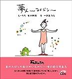 CD付絵本 夢人 -ユメジン-