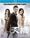 13-328「ゴールデン・スパイ」(香港・中国)