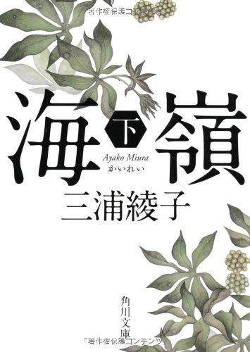 海嶺(下) (角川文庫)