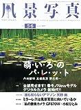 風景写真 2012年 05月号 [雑誌]