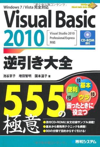 Visual Basic 2010逆引き大全555の極意―Windows 7/Vista完全対応
