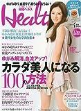 日経ヘルス 2010年4月号