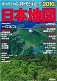 今がわかる時代がわかる日本地図 2010年版 (SEIBIDO MOOK)