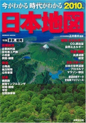 今がわかる時代がわかる日本地図 2010年版