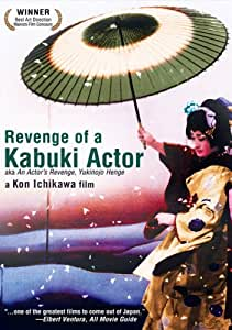 REVENGE OF A KABUKI ACTOR - DVD SUB REVE