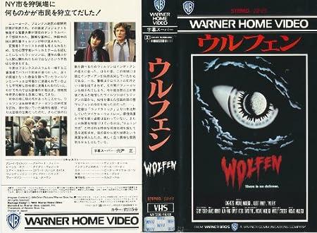 ウルフェン [VHS]