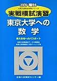 実戦模試演習東京大学への数学 2009年版―東大合格へのパスポート (大学入試完全対策シリーズ)