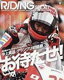 ライディングスポーツ 2016年 09 月号 [雑誌]