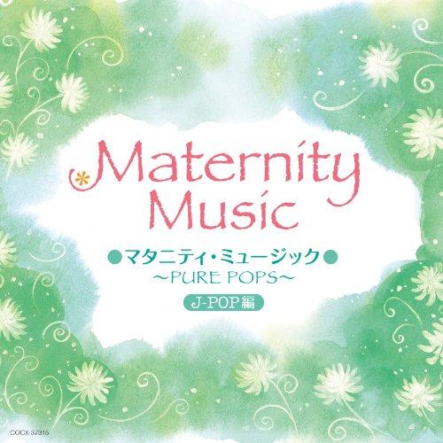 マタニティ・ミュージック ~ PURE POPS ~  J-POP編