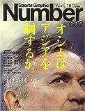 Sports Graphic Number (スポーツ・グラフィック ナンバー) 2007年 7/19号 [雑誌]