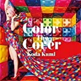 【倖田來未】 Color The Cover