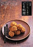 京都発 へんこなごま屋のごま料理—ごま屋が本気で考えた、いいごまを味わうシンプルおかず!