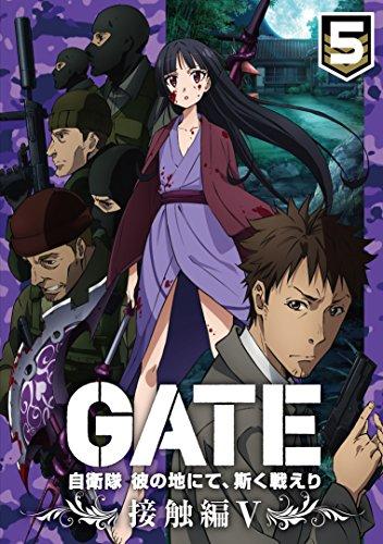 「GATE 自衛隊 彼の地にて、斯く戦えり」 Vol.5 接触編V <初回生産限定版> [Blu-ray]
