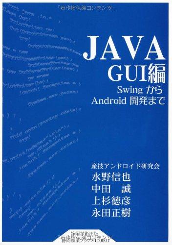 Java GUI編