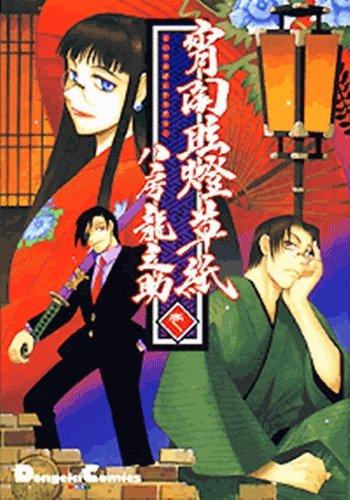 宵闇眩燈草紙 (1)  Dengeki comics EX