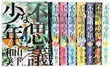不思議な少年 全8巻完結セット (モーニングKC)