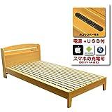天然木ベッド リディ (スノコ仕様) USB+コンセント 宮付き 天然木製 ベッドフレーム (S、シングル、Sサイズ、シングルサイズ)