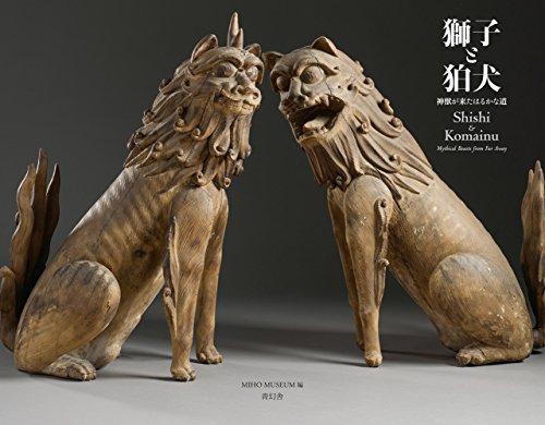 獅子と狛犬