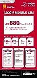 AICOMモバイルdocomo MVNO データSIM 月額880円(税抜)~購入月データ使用料無料! 【マイクロサイズ】 (110MB/日 コース(月額 880円), 購入月+1ケ月データ通信料)