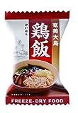 奄美大島 鶏飯 (フリーズドライ)×3個
