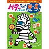 [DVD] 「パブー&モジーズ」U~Zおぼえちゃおう!