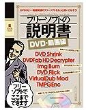 フリーソフトの説明書 DVD・動画編 (INFOREST MOOK PC・GIGA特別集中講座 219) (INFOREST MOOK PC・GIGA特別集中講座 219)
