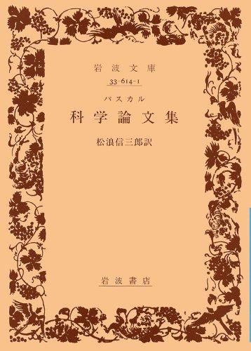科学論文集