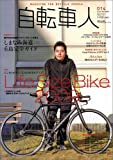 自転車人 14 (WINTER 2009)—MAGAZINE FOR BICYCLE PEOPLE (14) (別冊山と溪谷)