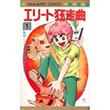 エリート狂走曲(1) (マーガレットコミックス)