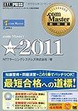 .com Master教科書 .com Master ★2011