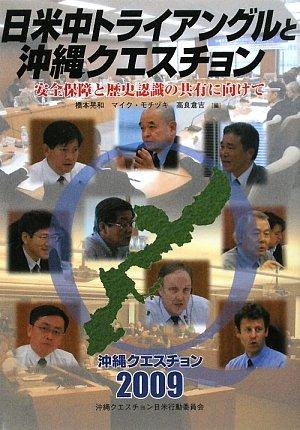 日米中トライアングルと沖縄クエスチョン