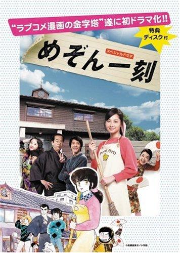 めぞん一刻 [DVD]