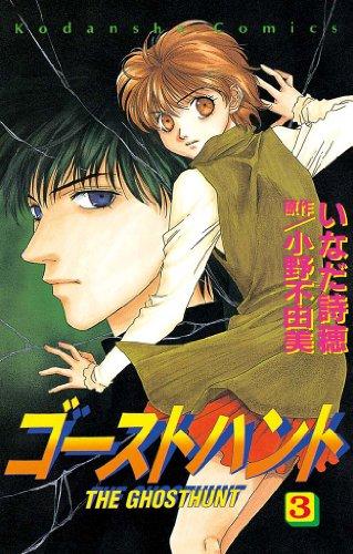 ゴーストハント(3) (なかよしコミックス)