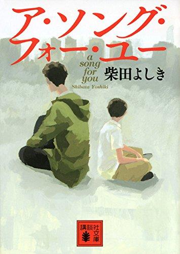 ア・ソング・フォー・ユー (講談社文庫)