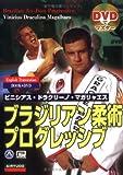 DVDでマスター ブラジリアン柔術プログレッシブ  Vinicius Draculino Magalhaes (愛隆堂)