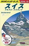 A18 地球の歩き方 スイス 2014~2015