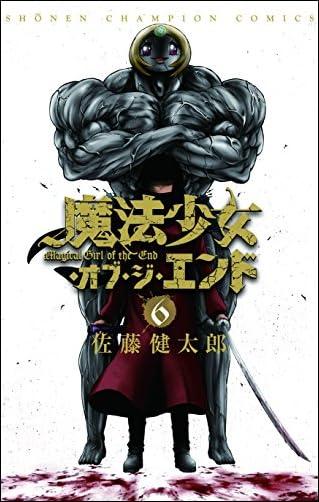 魔法少女・オブ・ジ・エンド 6  少年チャンピオン・コミックス)