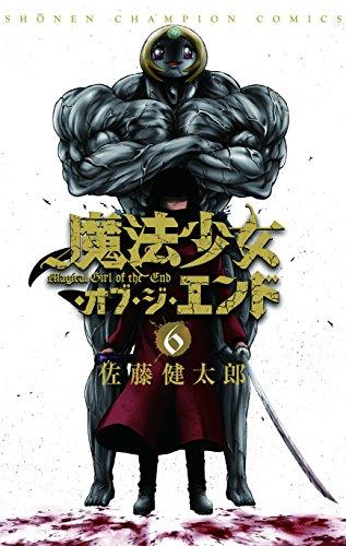 魔法少女・オブ・ジ・エンド 6 (少年チャンピオン・コミックス)