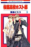 桜蘭高校ホスト部(クラブ) 3 (花とゆめコミックス)