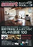 smart大人インテリアBOOK 2011 (e-MOOK)