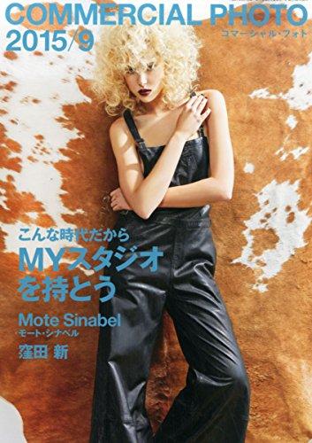 COMMERCIAL PHOTO (コマーシャル・フォト) 2015年 09月号