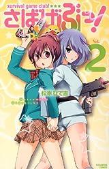 松本ひで吉の美少女サバゲーコメディ「さばげぶっ!」第2巻も好評