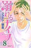 溺れるナイフ(8) (別冊フレンドコミックス)