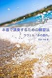 本番で演奏するための練習法 ラヴェル「水の戯れ」[Kindle版]