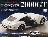 週刊 トヨタ 2000GT 2012年 7/24号 [分冊百科]