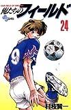 俺たちのフィールド(24) (少年サンデーコミックス)