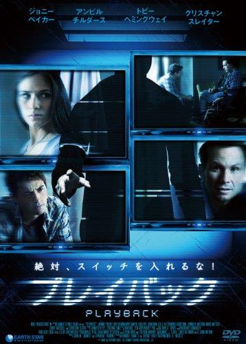 プレイバック [DVD]